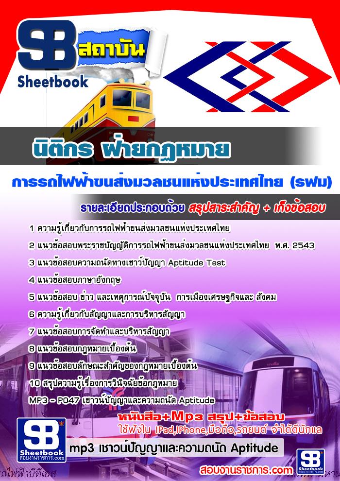 PDFแนวข้อสอบนิติกร ฝ่ายกฏหมาย การรถไฟฟ้าขนส่งมวลชนแห่งประเทศไทย (รฟม)