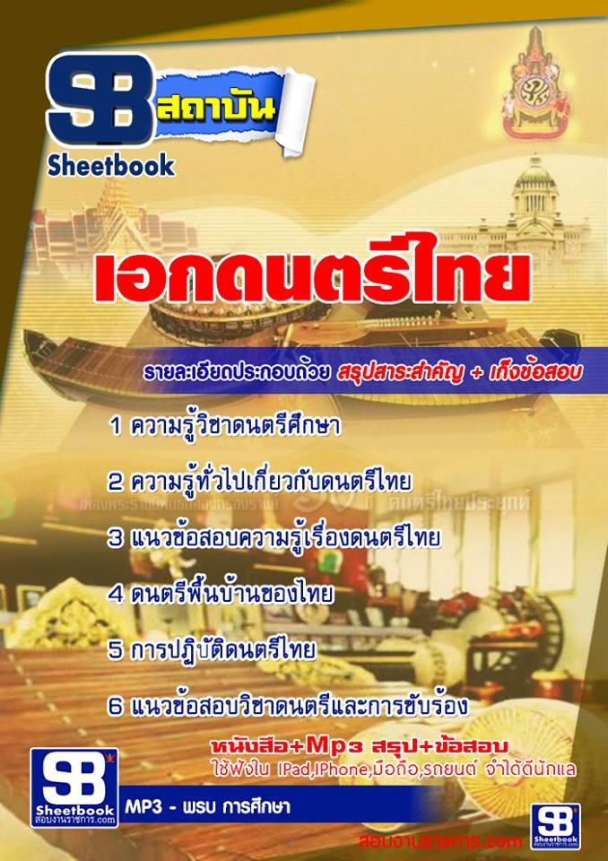 แนวข้อสอบ ครูผู้ช่วย กทม. เอกดนตรีไทย ล่าสุด