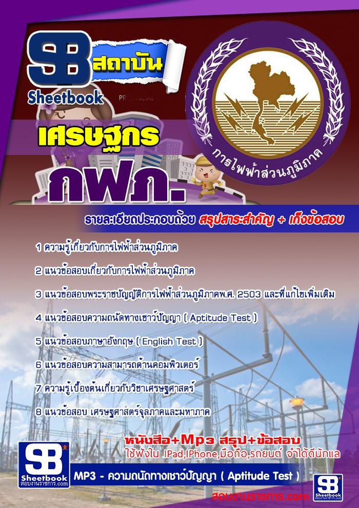สรุปแนวข้อสอบเศรษฐกร การไฟฟ้าส่วนภูมิภาค กฟภ. ล่าสุด