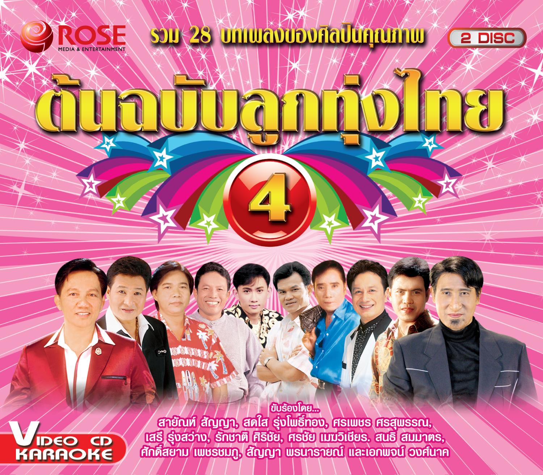 28 เพลง ต้นฉบับลูกทุ่งไทย 4