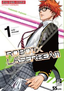 ROBOT x LASERBEAM เล่ม 1 - ผมไม่เล่นกอล์ฟ สินค้าเข้าร้านวันศุกร์ที่ 19/1/61