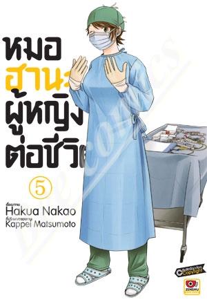 หมอฮานะ ผู้หญิงต่อชีวิต เล่ม 5 สินค้าเข้าร้านวันพุธที่ 15/2/60