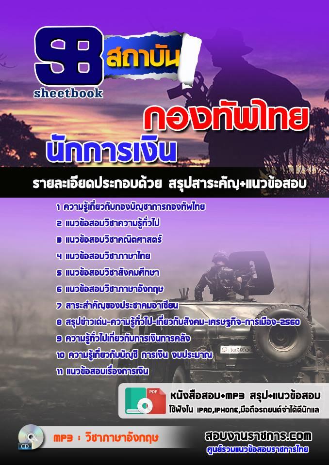 [[NEW]]แนวข้อสอบกลุ่มตำแหน่งการเงิน กองบัญชาการกองทัพไทย Line:topsheet1