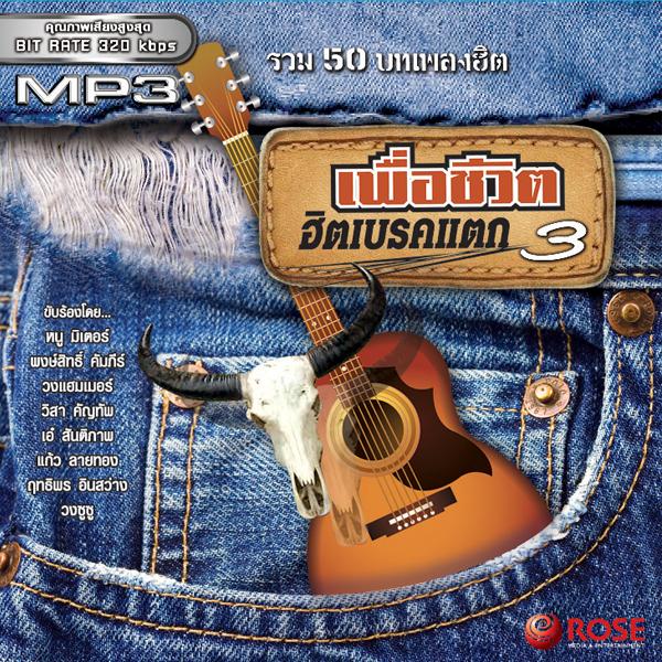MP3 50 เพลง เพื่อชีวิตฮิตเบรคแตก 3
