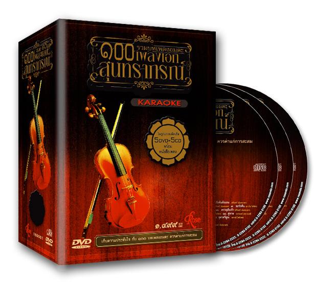 DVD+CD 100 เพลงเอกสุนทราภรณ์