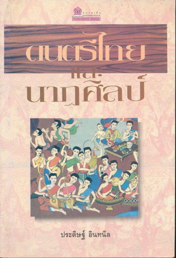 ดนตรีไทยและนาฏศิลป์