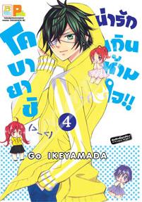 โคบายาชิน่ารักเกินห้ามใจ!! เล่ม 4