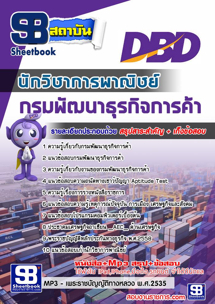 สรุปแนวข้อสอบ(DBD)นักวิชาการพาณิชย์ กรมพัฒนาธุรกิจการค้า