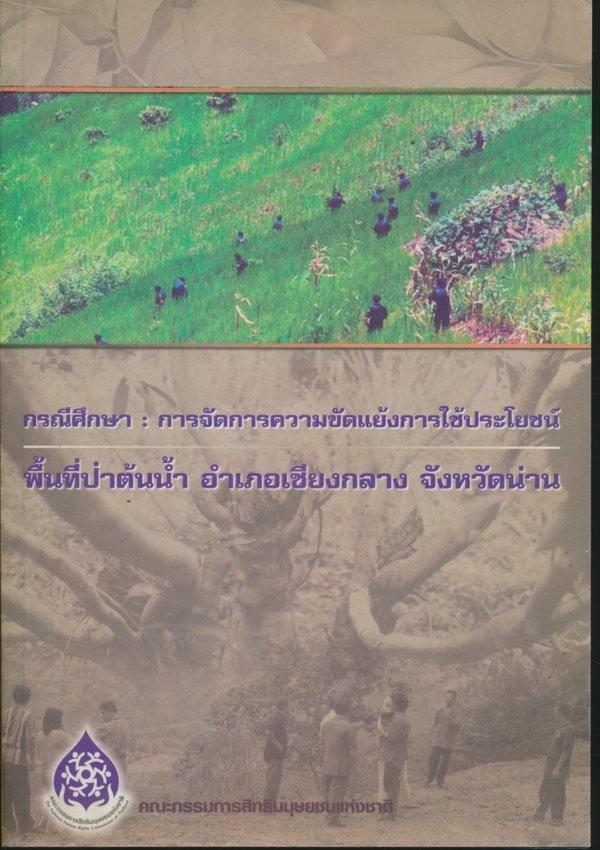 กรณีศึกษา : การจัดการความขัดแย้งการใช้ประโยชน์พื้นที่ป่าต้นน้ำ อำเภอเชียงกลาง จังหวัดน่าน