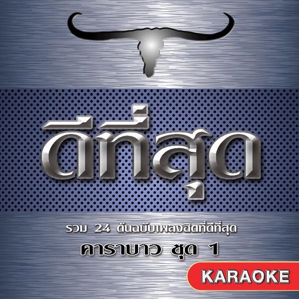 DVD24 เพลง ดีที่สุด คาราบาว 1