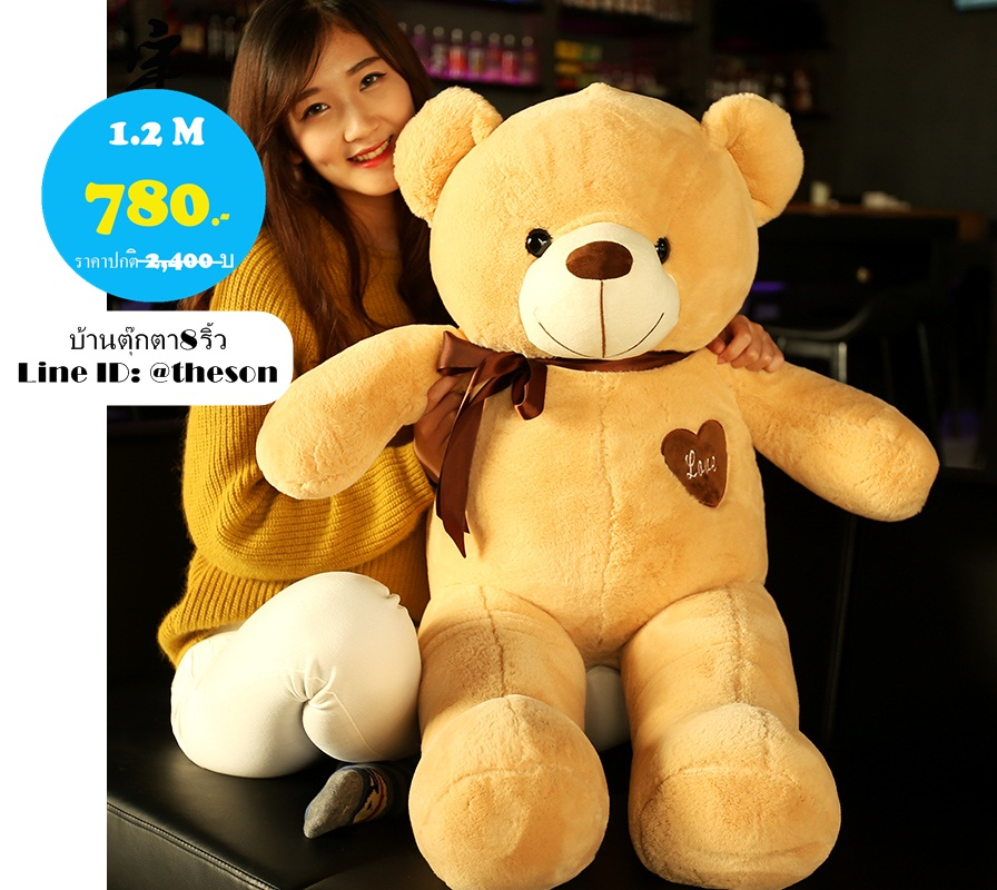 ตุ๊กตาหมีพรีเมียม ปัก LOVE ที่หัวใจ ขนาด 1.2 เมตร