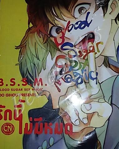 B.S.S.M รักนี้ไม่มีหมด สินค้าเข้าร้าน 10/2/59