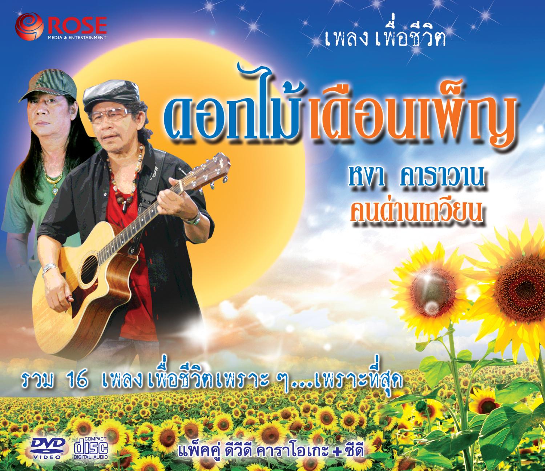 16 เพลง ชุดดอกไม้เดือนเพ็ญ (คนด่านเกวียน หงา คาราวาน)