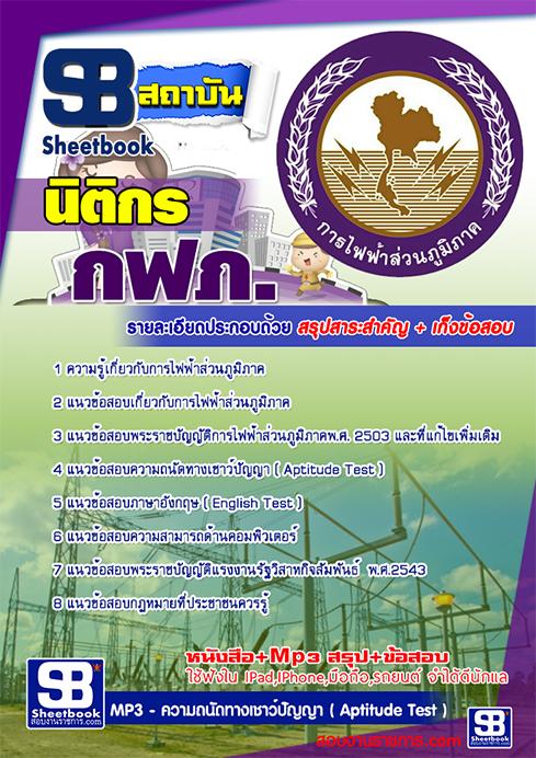 สรุปแนวข้อสอบนิติกร กฟภ. การไฟฟ้าส่วนภูมิภาค ปี 2561
