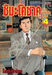 ชิมะ โคซาคุ ภาคหัวหน้าฝ่าย เล่ม 4 สินค้าเข้าร้านวันศุกร์ที่ 24/11/60