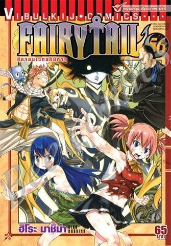 FairyTail ศึกจอมเวทอภินิหาร เล่ม 56 สินค้าเข้าร้าน 25/1/60