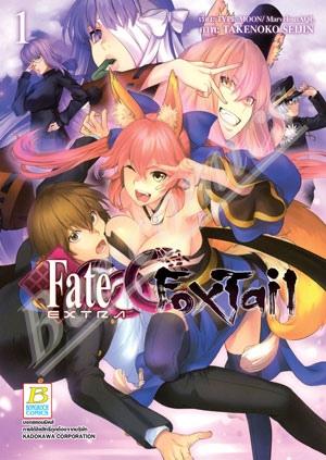 Fate / EXTRA CCC FoxTail เล่ม 1 สินค้าเข้าร้านวันพุธที่ 29/3/60