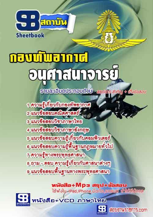 คู่มือ+แนวข้อสอบ(ชั้นสัญญาบัตร)นายทหารอนุศาสนาจารย์ กองทัพอากาศ