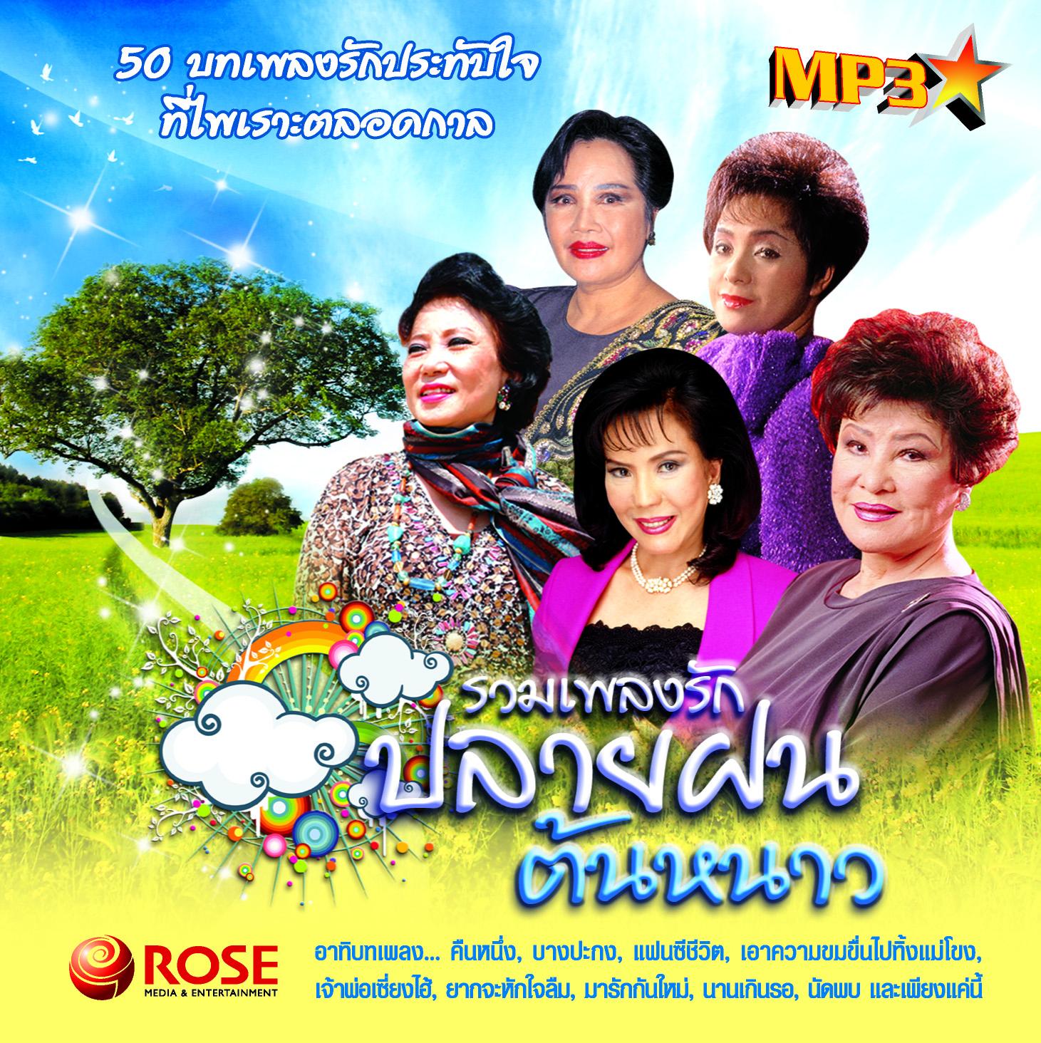 MP3 รวมเพลงรัก ปลายฝนต้นหนาว (รวงทอง,รุ่งฤดี,ลินจง,สวลี,อุมาพร)