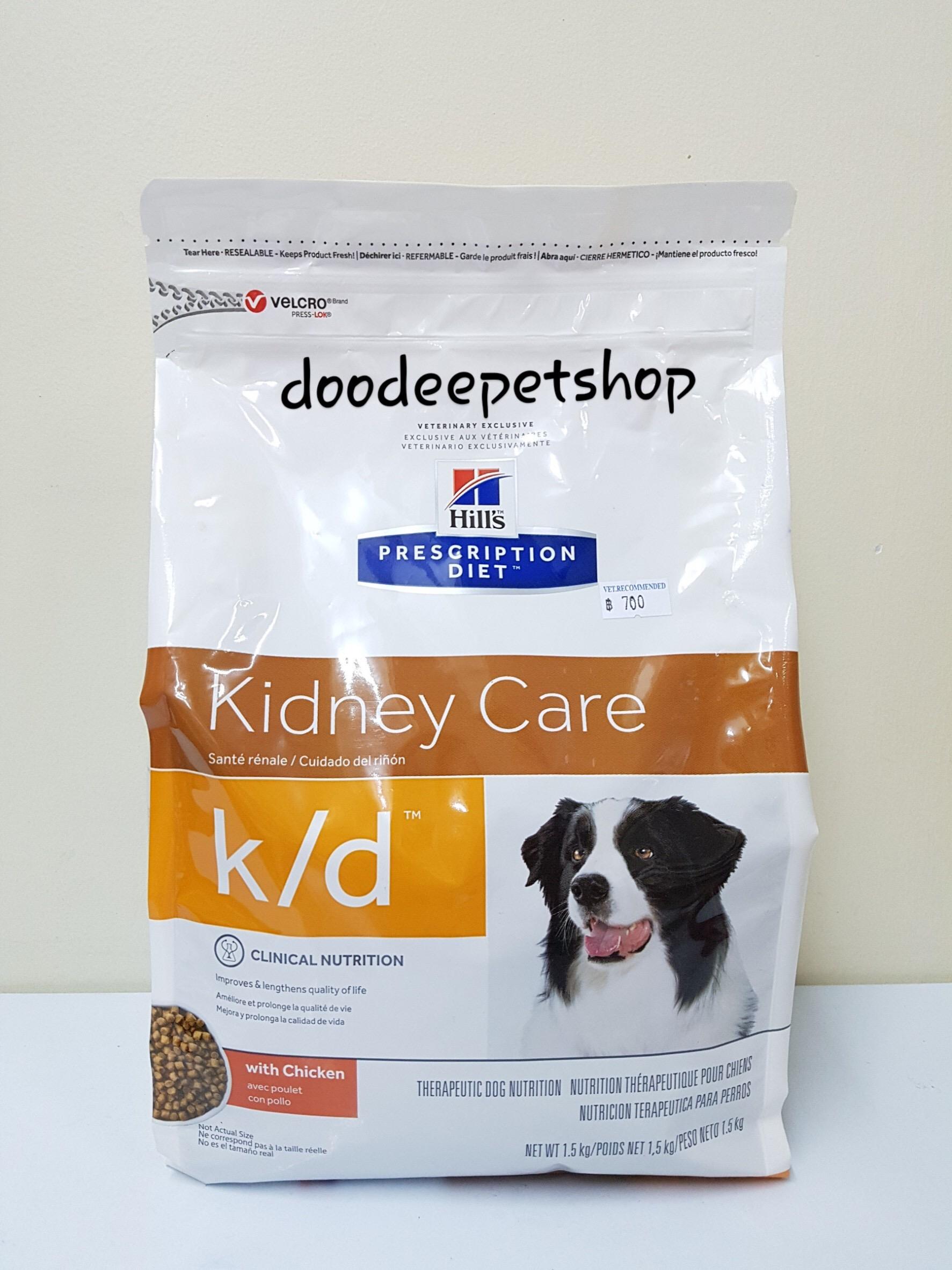 Hill's k/d canine อาหารสุนัขที่เป็นโรคไต ขนาด 1.5kg Exp.06/18