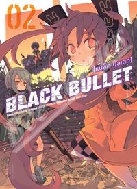 Black Bullet (แบล็ค บุลเลท) เล่ม 2 สินค้าเข้าร้านวันพุธที่ 21/6/60