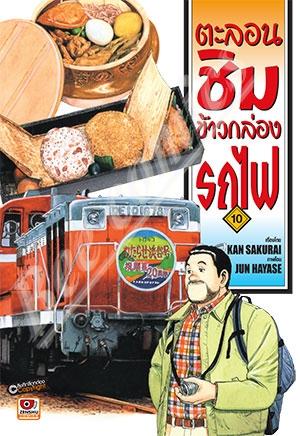 ตะลอนชิมข้าวกล่องรถไฟ เล่ม 10 สินค้าเข้าร้านวันพุธที่ 6/9/60