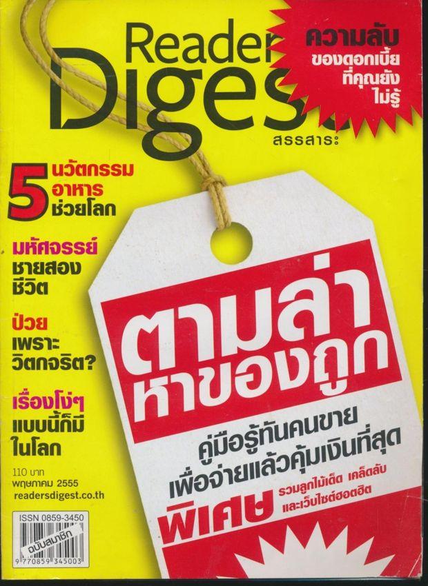 Reader Digest ชีวิตเราแบ่งปัน