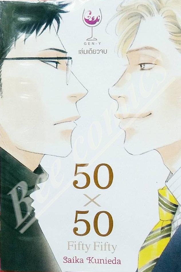 Fifty Fifty 50 x 50 สินค้าเข้าร้านวันจันทร์ที่ 20/2/60