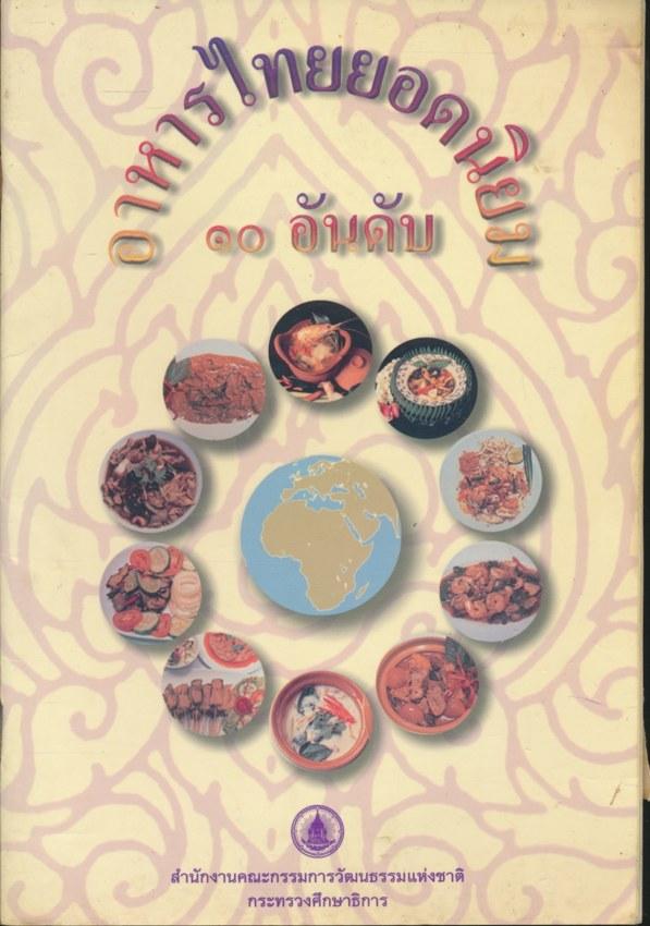 อาหารไทยยอดนิยม 10 อันดับ