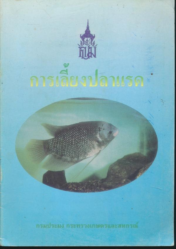 การเลี้ยงปลาแรด