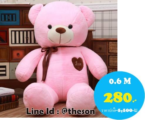 ตุ๊กตาหมีพรีเมียม ปัก LOVE ที่หัวใจ ขนาด 0.6 เมตร
