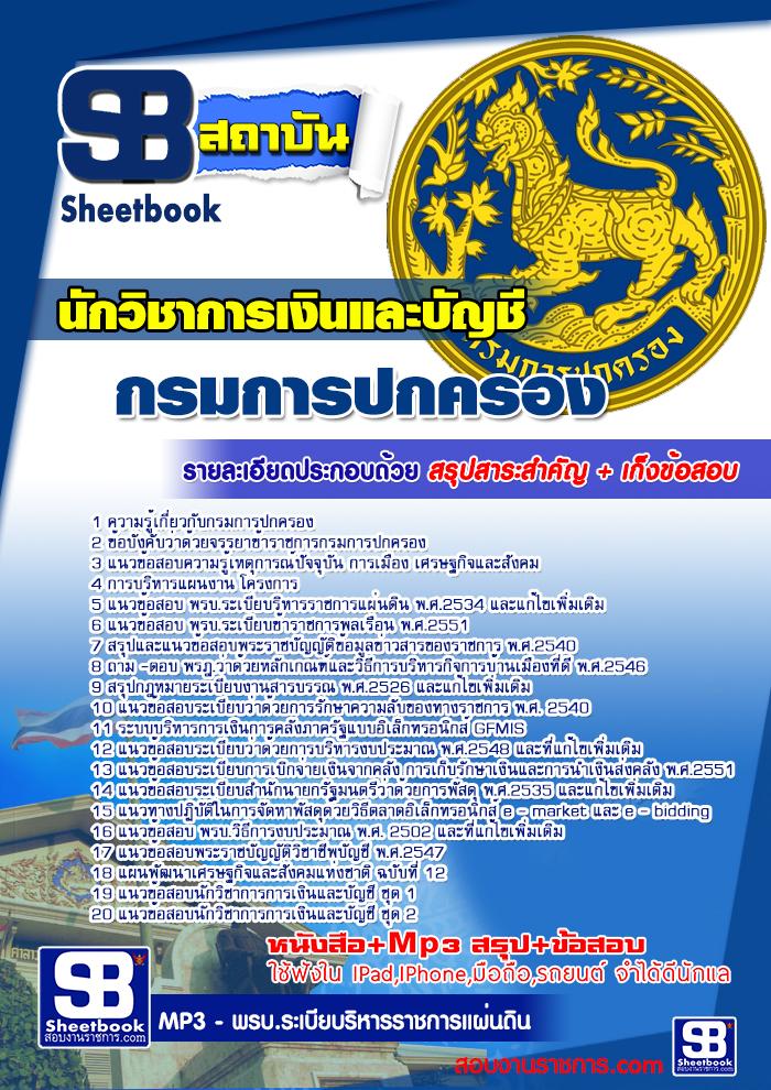 สรุปแนวข้อสอบนักวิชาการเงินและบัญชี กรมการปกครอง กระทรวงมหาดไทย