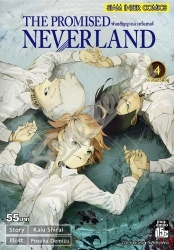 The Promised Neverland พันธสัญญาเนเวอร์แลนด์ เล่ม 4 สินค้าเข้าร้านวันศุกร์ที่ 8/12/60