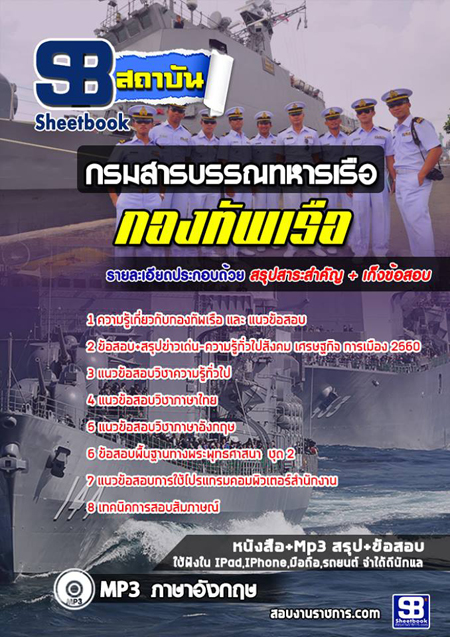 คู่มือ+แนวข้อสอบ กรมสารบรรณทหารเรือ