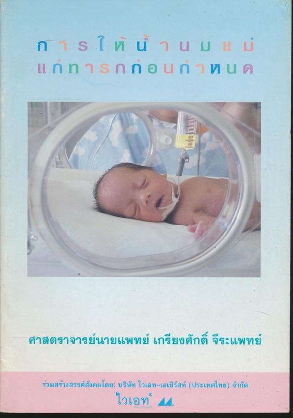 การให้น้ำนมแม่แก่ทารกก่อนกำหนด