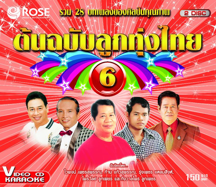 VCD28 เพลง ต้นฉบับลูกทุ่งไทย 6 ( ก้าน ไวพจน์ ไพรวัลย์ รุ่งเพชร กังวาลไพร)
