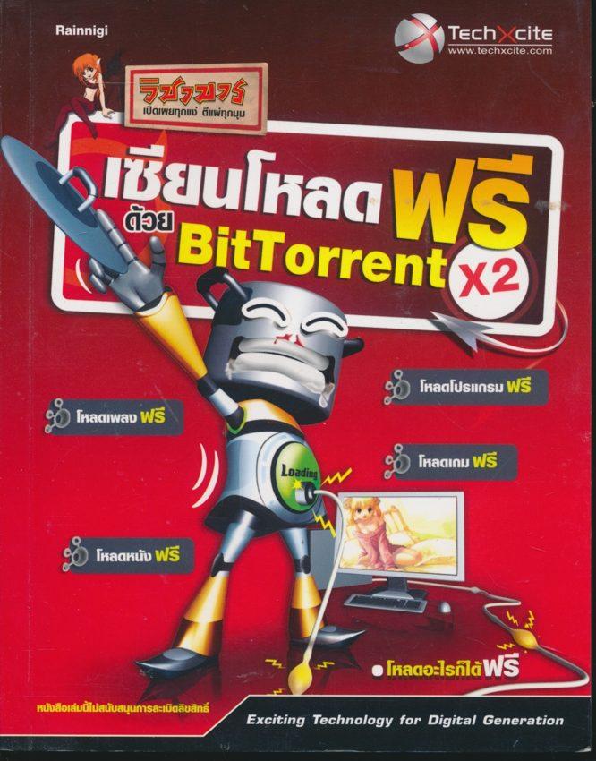 วิชามารเซียนโหลดฟรีด้วย BitTorrent X2