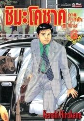 ชิมะ โคซาคุ ภาคหัวหน้าฝ่าย เล่ม 6 สินค้าเข้าร้านวันเสาร์ที่ 16/12/60