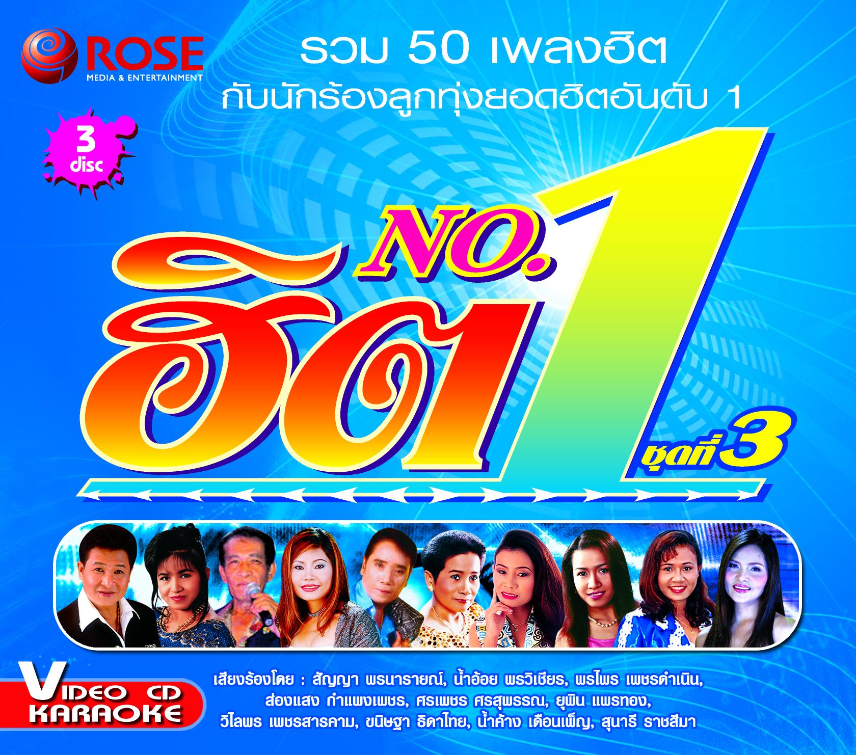 ฮิต NO 1 ชุดที่ 3 (รวมเพลงดังเพลงลูกทุ่ง 50 เพลง)
