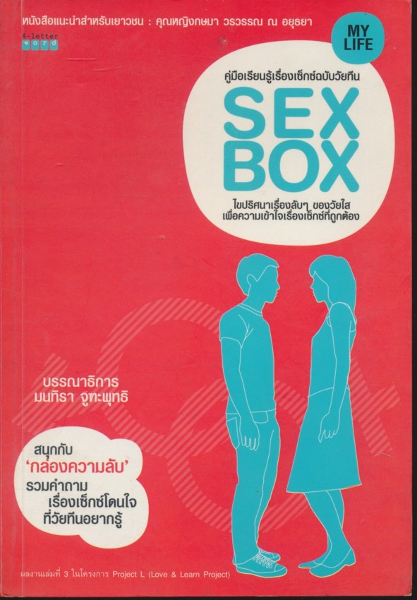 คู่มือเรียนรู้เรื่องเซ็กซ์ฉบับวัยทีน SEX BOX