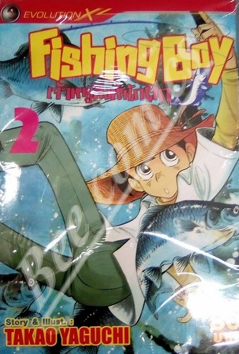 Fishing Boy เจ้าหนูสิงห์นักตก เล่ม 2 สินค้าเข้าร้านวันเสาร์ที่ 4/2/60