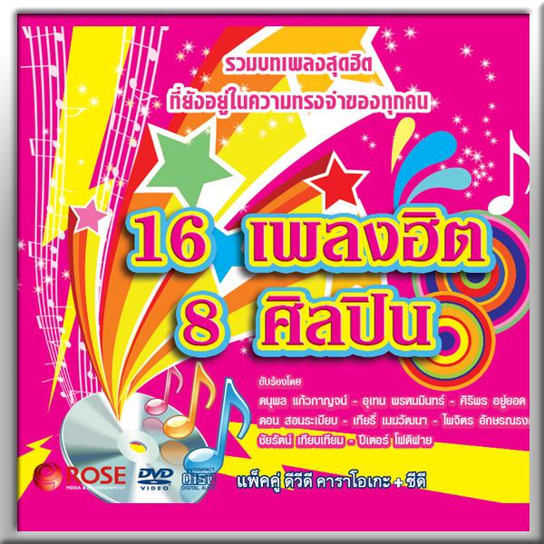 DVD+CD16 เพลงฮิต 8 ศิลปิน