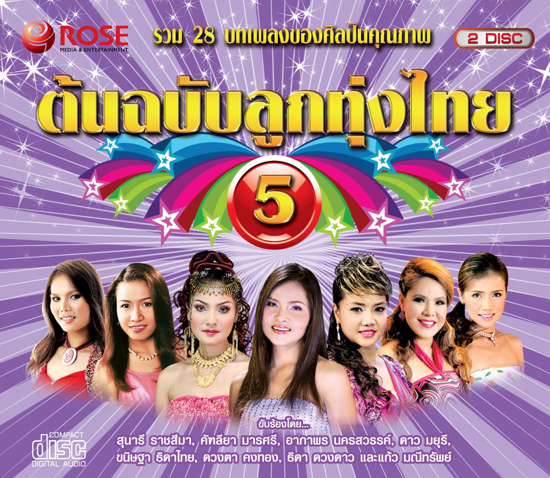 28 เพลง ต้นฉบับลูกทุ่งไทย 5 (คัฑลียา ดาว ธิดา สุนารี ดวงตา อาภาพร แก้ว)
