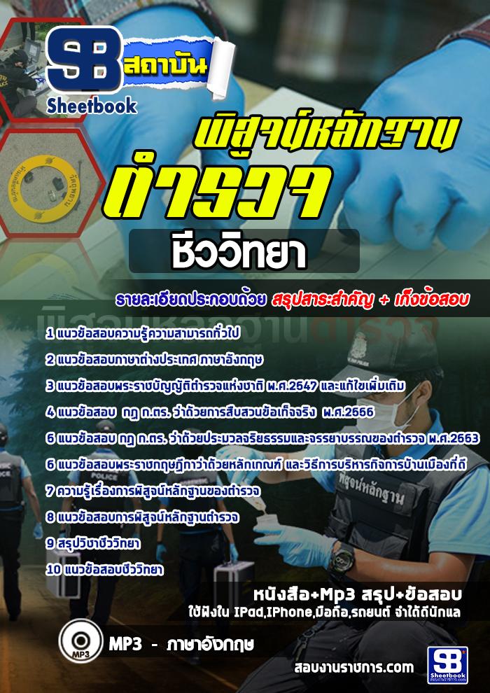 แนวข้อสอบตำรวจพิสูจน์หลักฐาน ชีววิทยา อัพเดทใหม่ล่าสุด NEW