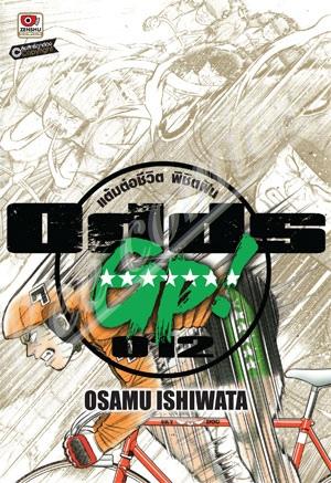 ODDS GP! แต้มต่อชีวิตพิชิตฝัน เล่ม 12 สินค้าเข้าร้านวันศุกร์ที่ 17/3/60