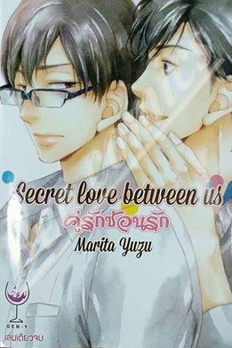 Secret love between us คู่รักซ้อนรัก สินค้าเข้าร้านวันจันทร์ที่ 25/9/60