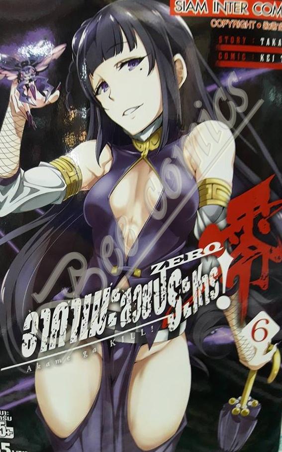 อาคาเมะสวยประหาร Akame ga KILL! ZERO เล่ม 6 สินค้าเข้าร้านวันอังคารที่ 14/11/60