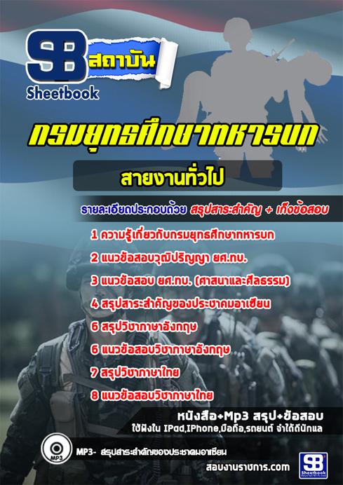 สรุปแนวข้อสอบ สายงานทั่วไป (ยศ.ทบ.)กรมยุทธศึกษาทหารบก ปี2561