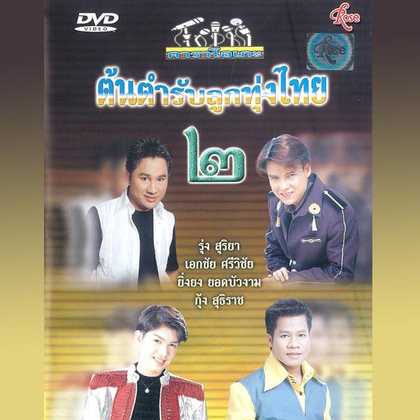 DVDต้นตำรับลูกทุ่งไทย 2