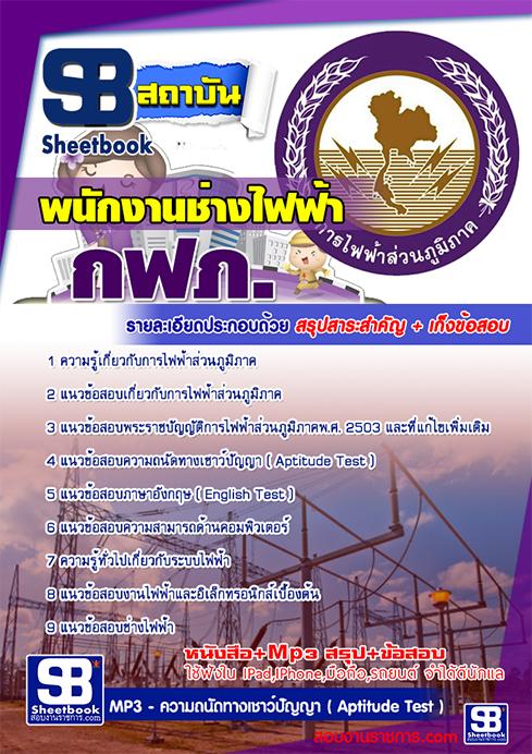 แนวข้อสอบพนักงานช่างไฟฟ้า กฟภ. การไฟฟ้าส่วนภูมิภาค ปี 2561
